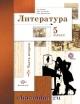 Литература 5 кл. Учебник в 2х частях часть 2я
